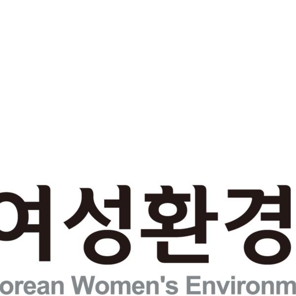 여성환경연대.png