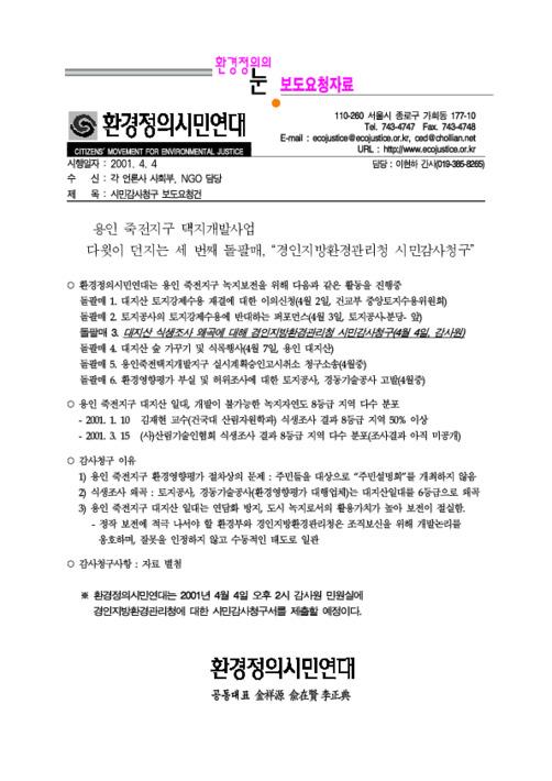 [보도자료] 시민감사청구 보도요청