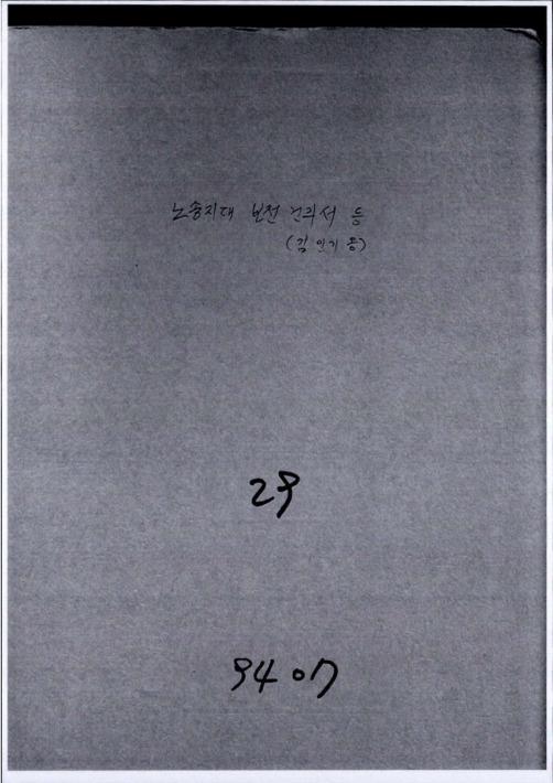 [노송지대 보전 건의서 관련 자료모음집 표지]