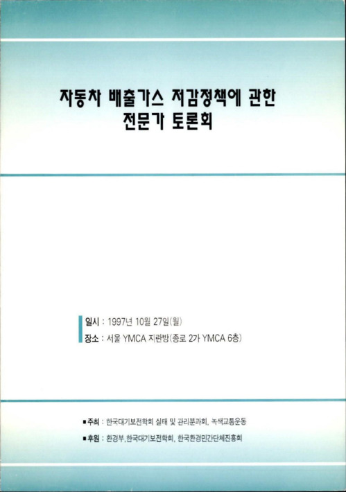 자동차 배출가스 저감정챙에 관한 전문가 토론회