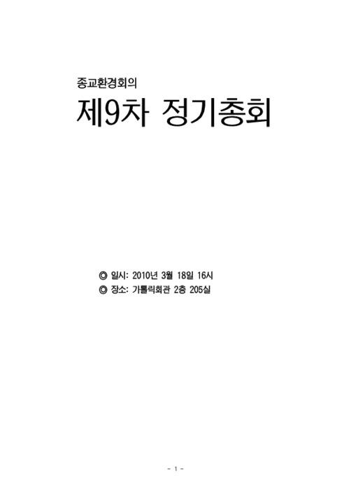 종교환경회의 9차 정기총회 자료집
