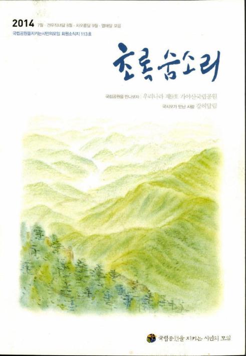 초록숨소리 113호
