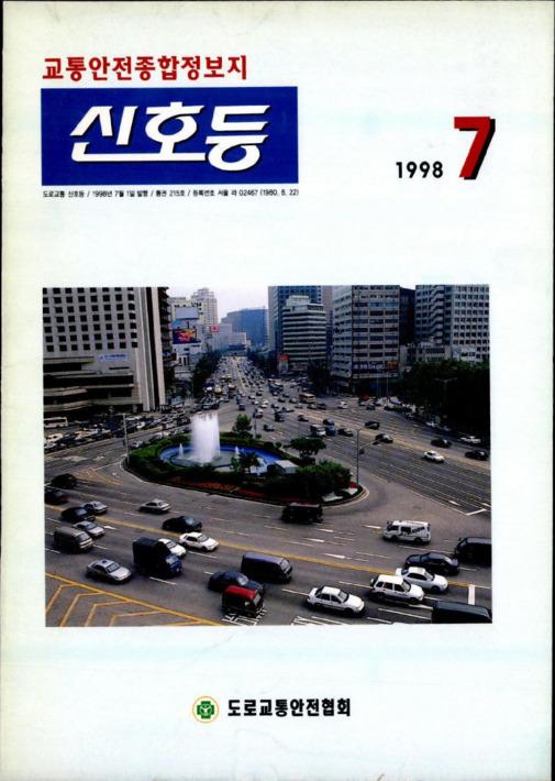1998년 7월호 교통안전종합정보지 신호등