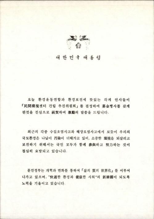 대한민국대통령