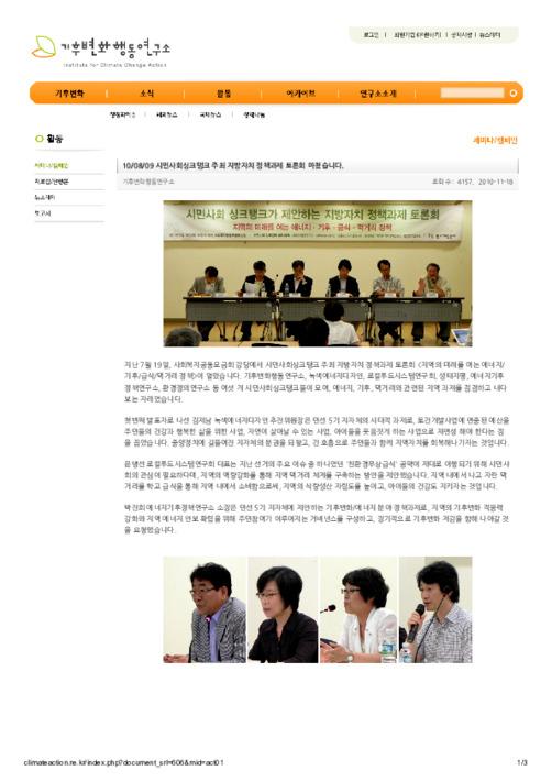 시민사회싱크탱크 주최 지방자치 정책과제 토론회 마쳤습니다 [후기]
