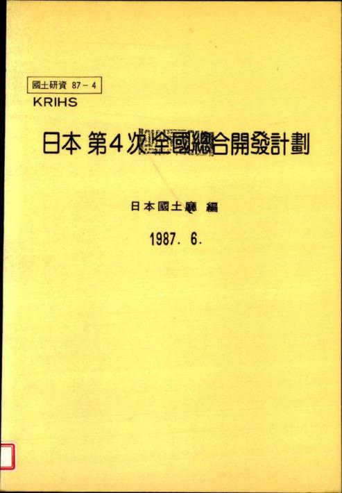 일본 제4차 전국연합개발계획