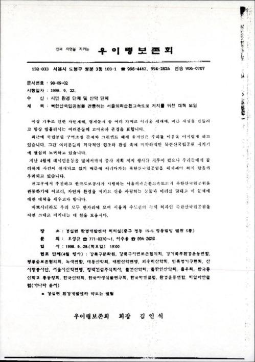 북한산국립공원을 관통하는 서울외곽순환고속도로 저지를 위한 대책 모임