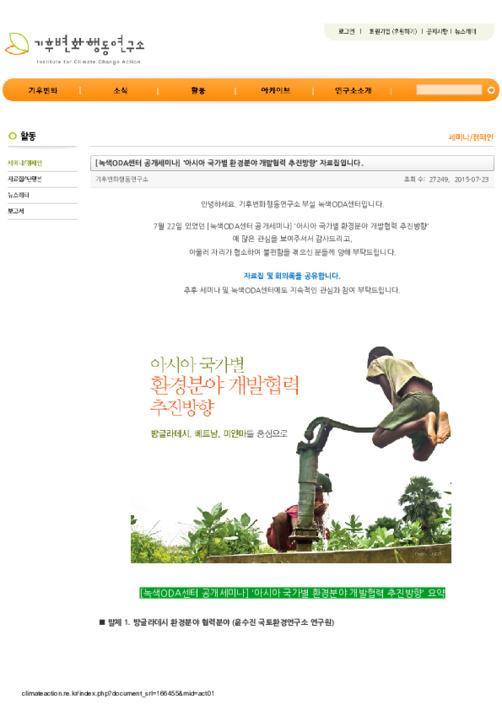 [기후변화행동연구소][녹색ODA센터 세미나] 아시아 국가별 환경분야 개발협력 추진방향 [행사후기]