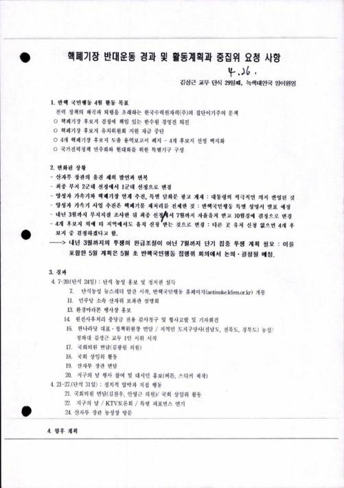 핵폐기장 반대운동 경과 및 활동계획과 중집위 요청 사항
