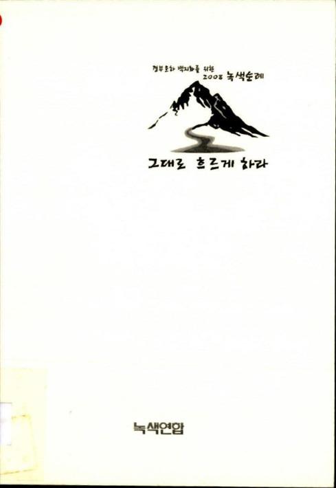 경부운하 백지화를 위한 2008 녹색순례