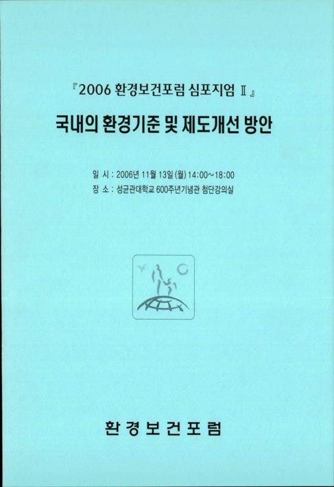 2006년 환경보건포럼 심포지엄