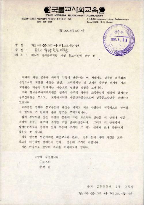 제6기 민족불교학당 개설 홍보의뢰에 관한 건