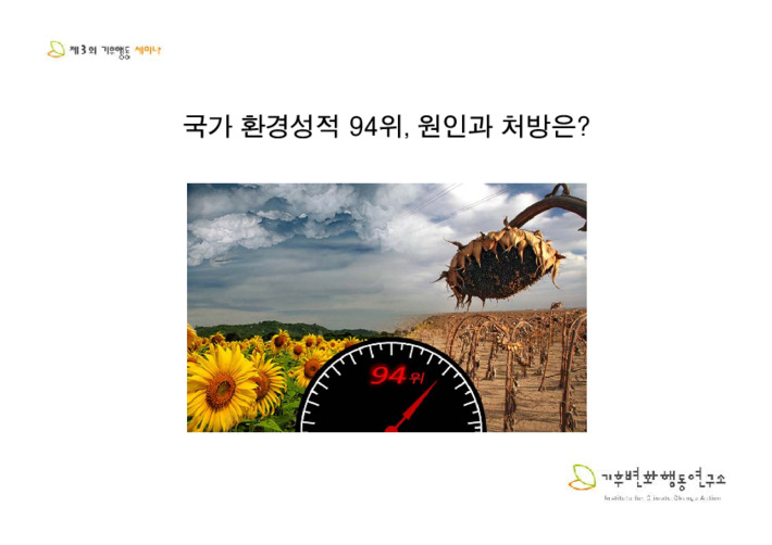 [제3회 기후행동세미나] 국가환경성적 94위, 원인과 처방은? [자료집]