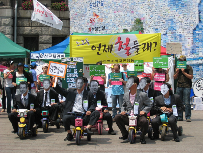 2008년 경인운하 백지화 촉구 캠페인 사진