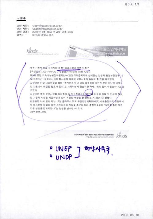 """""""황사 해결 국제사회 동참"""" 김명자장관 유엔 촉구"""