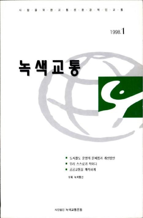 녹색교통 1998년 1월호