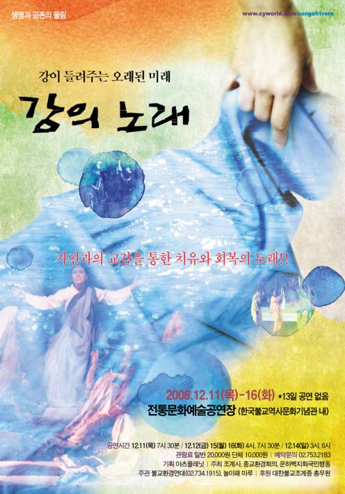 강의 노래(포스터)