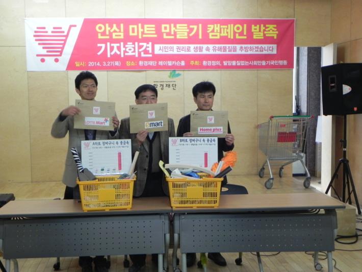 2014년 안심마트 만들기 캠페인 발족 기자회견 사진