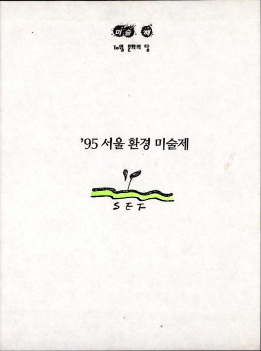 95 서울 환경 미술제