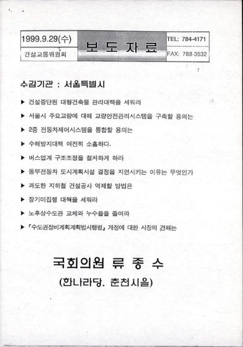 [서울특별시 국정감사의 보도자료]