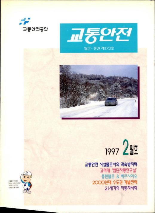 교통안전 1991년 2월호 월간.통권 제172호