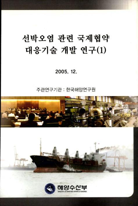 선박오염 관련 국제협약 대응기술 개발 연구 (1)