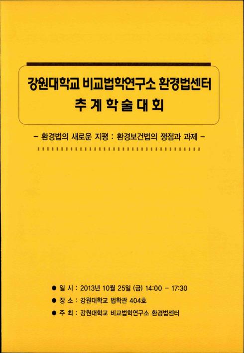 강원대학교 비교법학연구소 환경법센터 추계학술대회