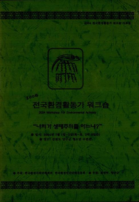 2004 전국환경활동가 워크숍 자료집