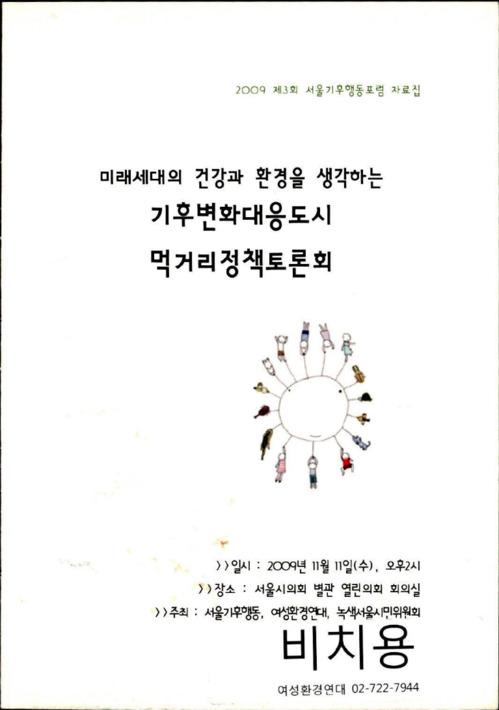 2009 제3회 서울기후행동포럼 자료집