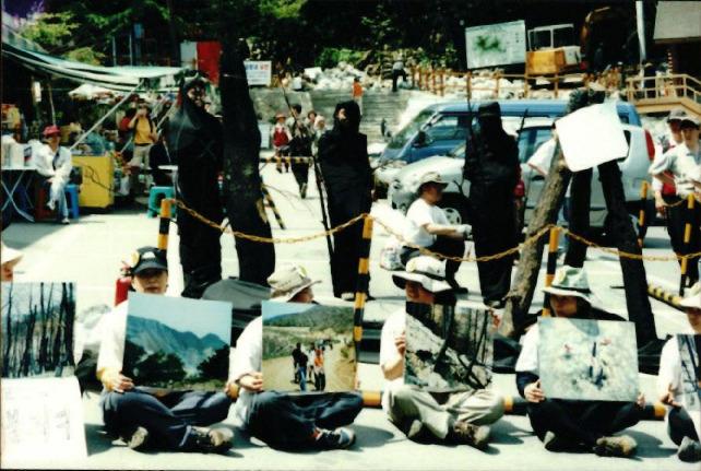 2000.5.29. 강원도 산불 관련 북한산 행위 예술(녹색친구들) 1 - 2000.5.29 I.L.D 녹색친구들
