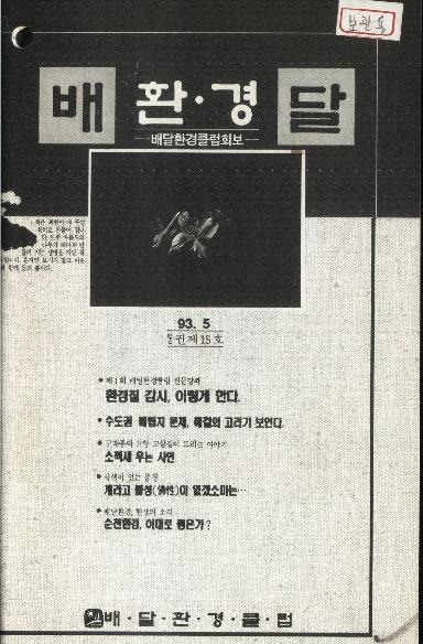 배달환경 1993년 5월 통권 제15호