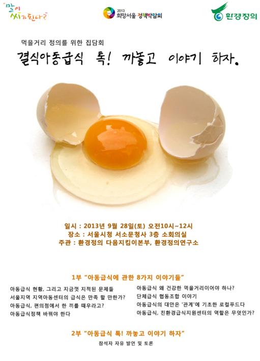 2013년 먹을거리 정의를 위한 집담회 포스터