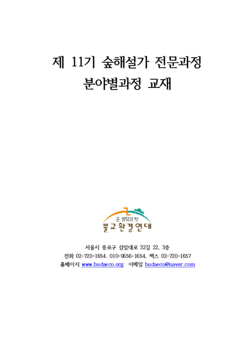 제11기 숲해설가 전문과정 분야별과정 교재