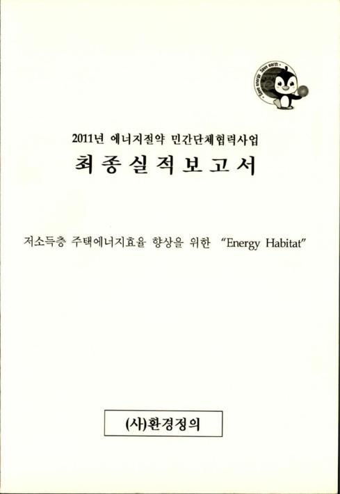 2011 에너지절약 민간단체협력사업 최종실적보고서