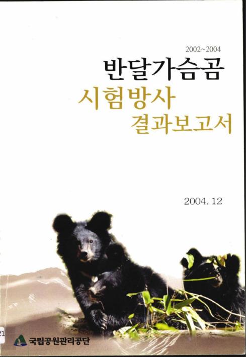 2002~2004 반달가슴곰 시험방사 결과보고서