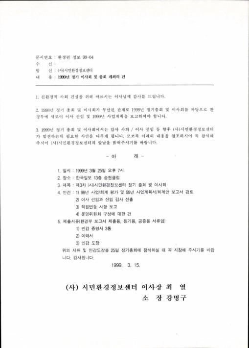 1999년 정기 이사회 및 총회 개최의 건
