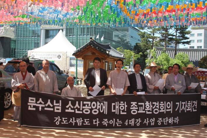 문수스님 소신공양에 대한 종교환경회의 기자회견