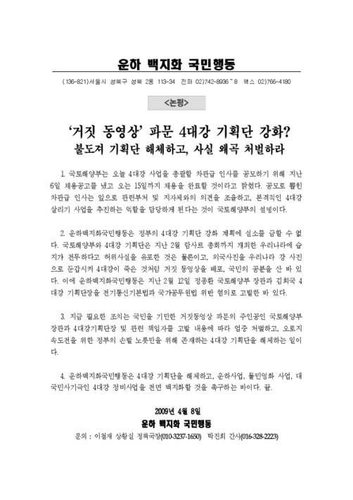 [성명서] 4대강 기획단 강화 관련 논평