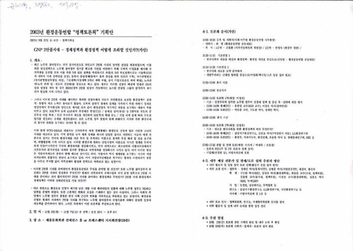 2003 환경운동연합 정책토론회 기획안