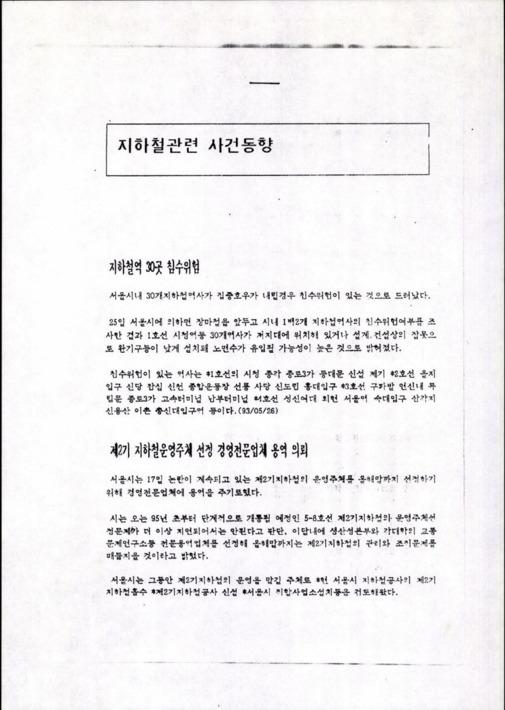 지하철 관련 사건동향 요약
