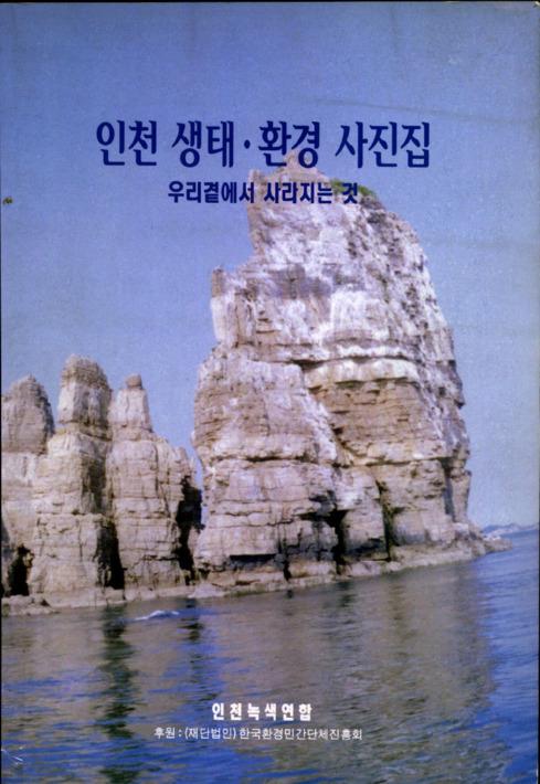 인천 생태.환경 사진집