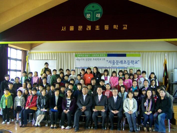 2007년 문래초 초록학교 협약식 사진