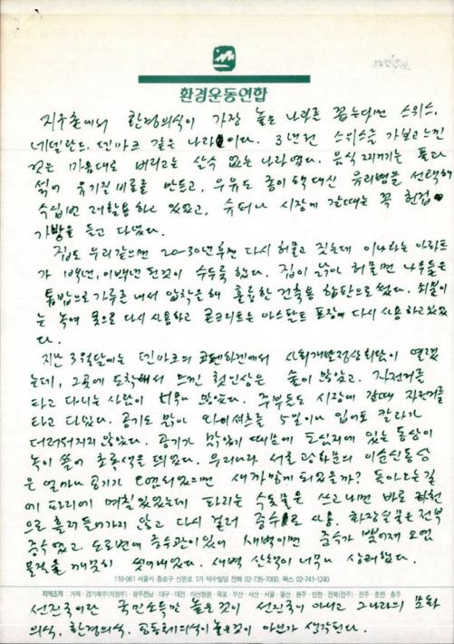 [선진국의 환경의식]
