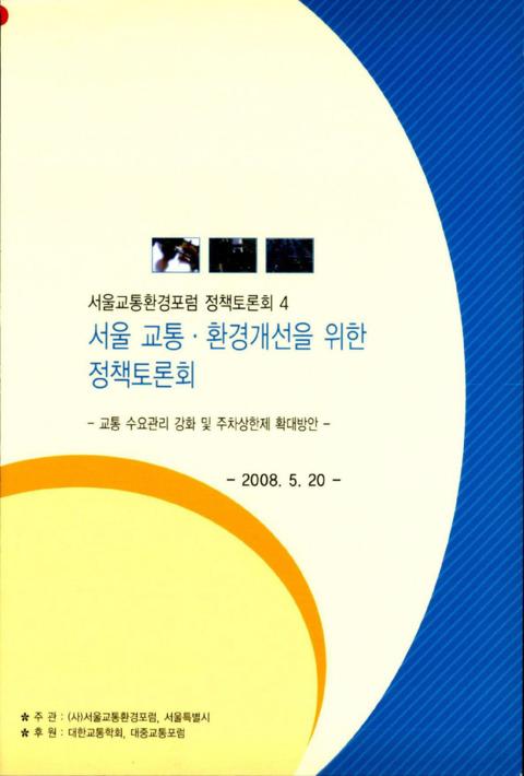 서울 교통.환경개선을 위한 정책토론회 자료집