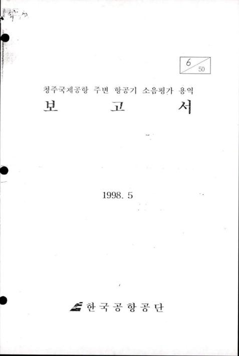 제21차 파리 기후변화협약 당사국 총회 관련 시민단체 참가자 핸드북