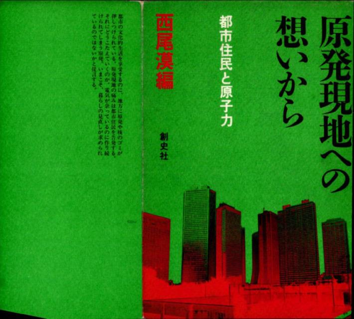 原発現地への想いから - 都市住民と原子力