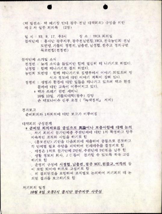 핵 발전소. 핵폐기장 반대 광주.전남 대책회의 구성을 위한 제2차 실무 회의록