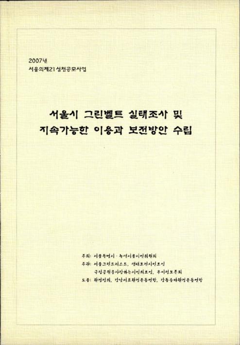 서울시 그린벨트 실태조사 및 지속가능한 이용과 보전방안 수립