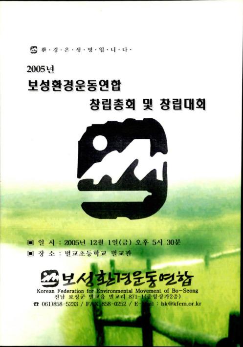 2005년 보성환경운동연합 창립총회 및 창립대회