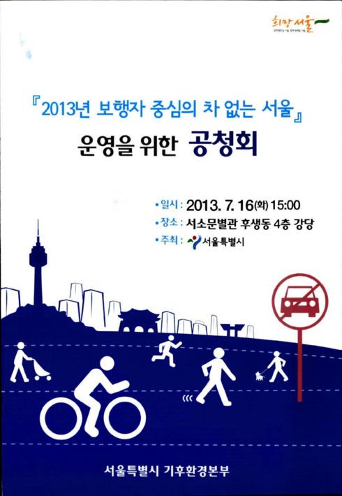 2013 보행자 중심의 차 없는 서울' 운영을 위한 공청회